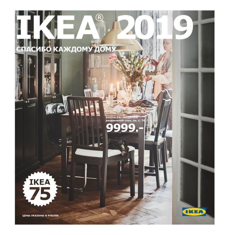 Каталог IKEA 2019