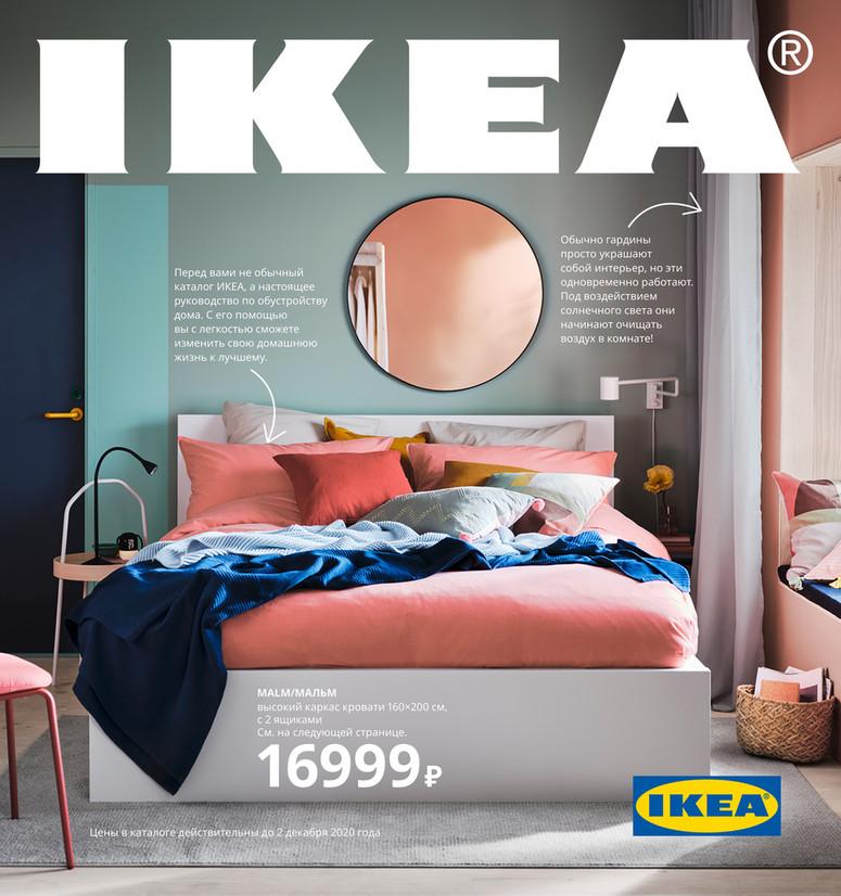 Каталог IKEA 2021